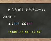 イベント9261