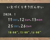 イベント9262