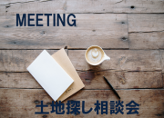 MEETING〜土地探し相…