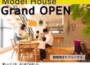 MODEL HOUSE in 可児…
