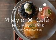家づくりCafe+     …